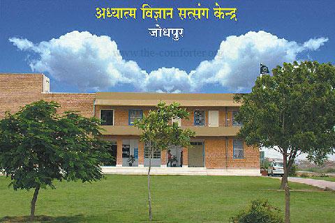 AVSK Ashram image 04