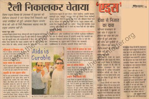 Dainik Bhaskar Publication 03