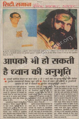 City Samaj - Dainik Bhaskar Publication 02