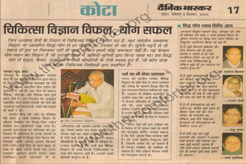Dainik Bhaskar Publication 05