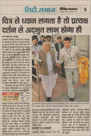 City Samaj - Dainik Bhaskar Publication 01