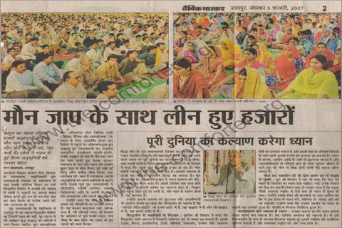 Dainik Bhaskar Publication 04