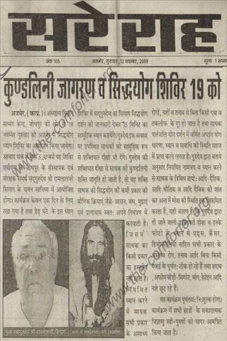 Maru Lahar Publication 01