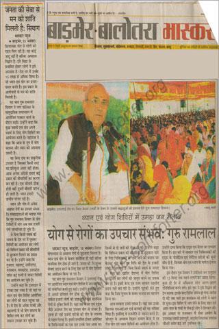 Dainik Bhaskar Publication 06