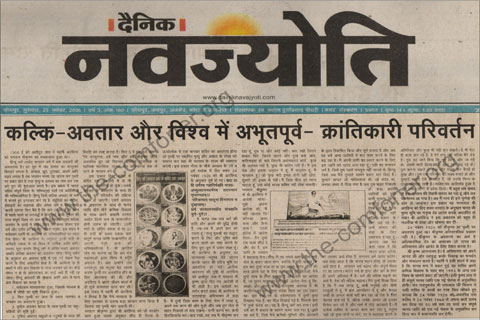 Dainik Navjyoti Publication 05
