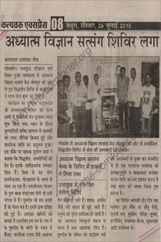 Kalpataru Express Publication 06