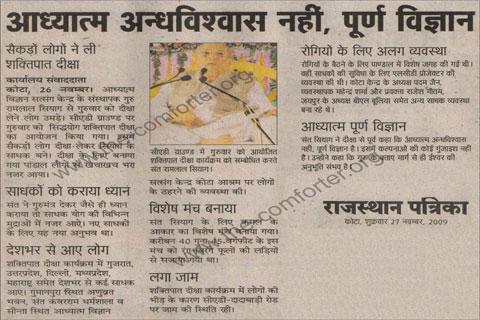 Rajasthan Patrika Publication 03