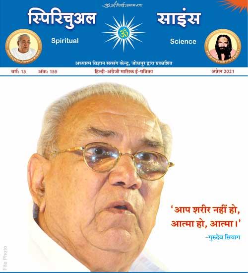 Spiritual Science Magazine Cover 01