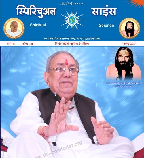 Spiritual Science Magazine Cover 06