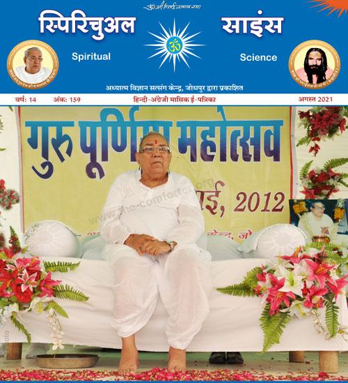 Spiritual Science Magazine Cover 08