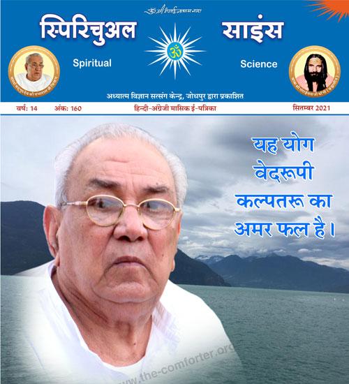 Spiritual Science Magazine Cover 09
