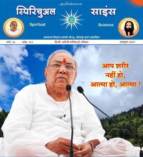 Spiritual Science Magazine Cover 10
