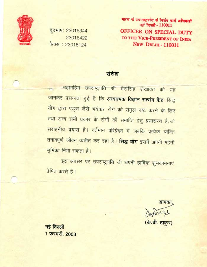Appreciation letter from the Vice President of India - Bhairon Singh Shekhawat