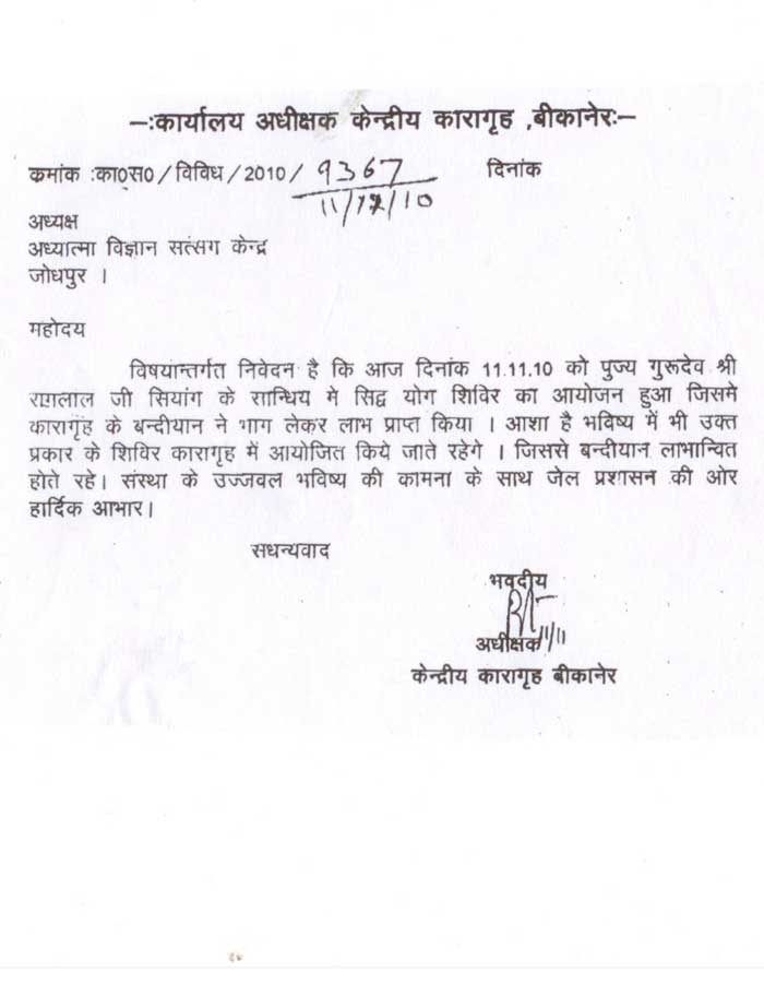 Appreciation letter from Bikaner Central Jail