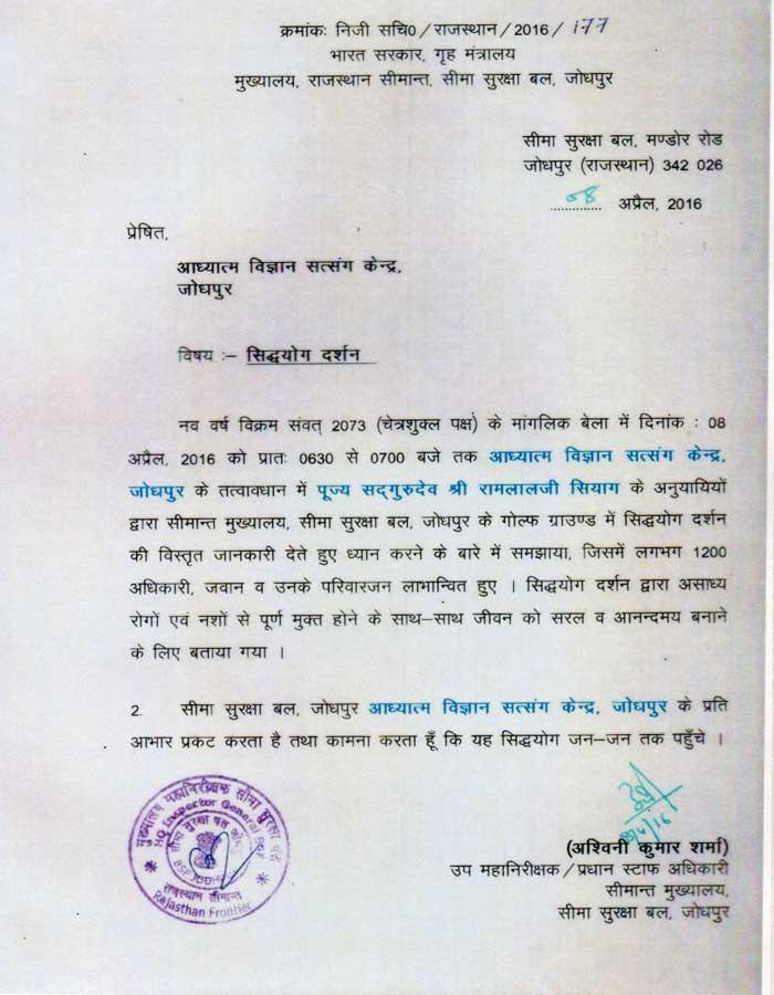 प्रशासनिक कमांडेंट से प्रशंसा पत्र, सीमा सुरक्षा बल, जोधपुर