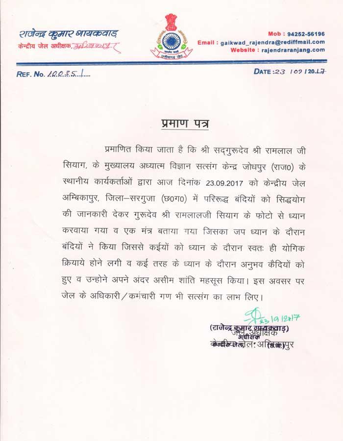 अंबिकापुर सेंट्रल जेल से प्रशंसा पत्र